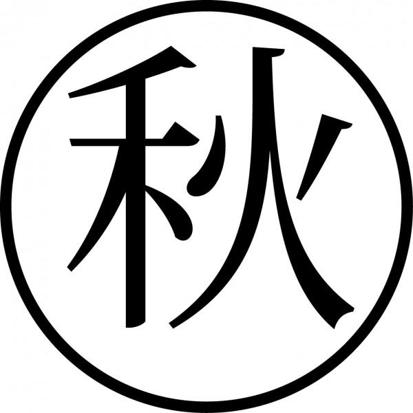 Tampon japonais kanji : l'Automne