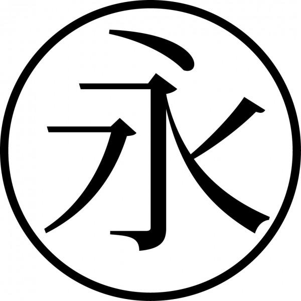tampon Japonais: Eternité