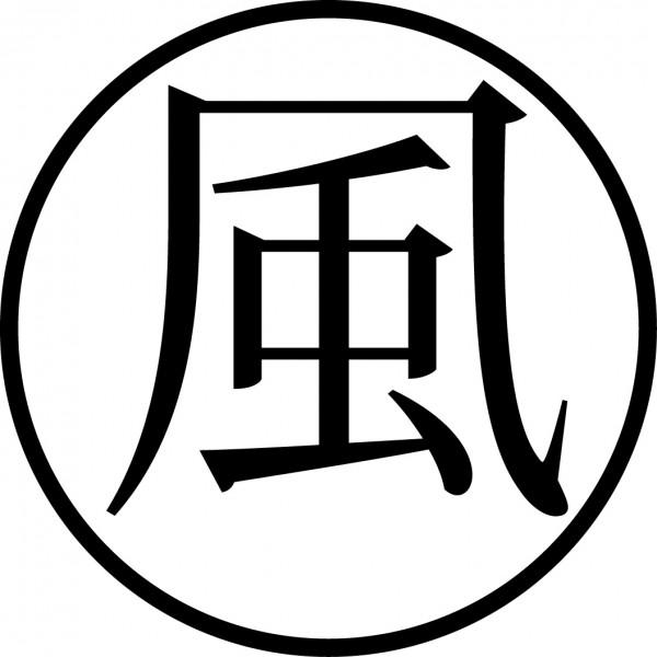 tampon japonais kanji le vent