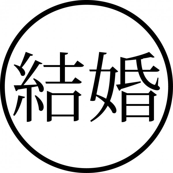 tampon japonais: Mariage