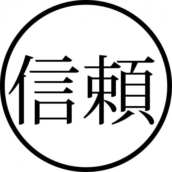 Tampon japonais: Confiance