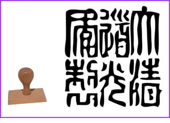 Tampons sceaux impériaux chinois et art japonais