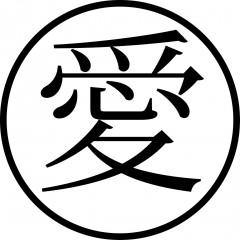 Tampon japonais Amour
