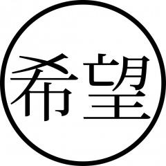 Tampon japonais: Espoir