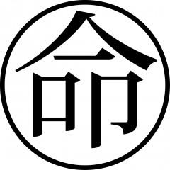 tampon Japonais: Vie