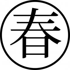 tampon Japonais: Printemps