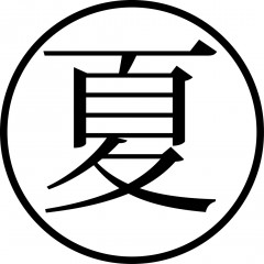 tampon Japonais: Eté