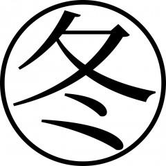 Tampon Japonais: Hiver