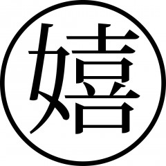 tampon Japonais: Joyeux