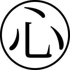 tampon japonais: Coeur/Emotion