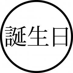 tampon Japonais anniversaire