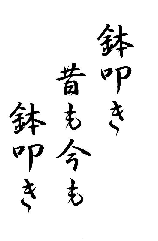 Tampon en bois Calligraphie japonaise n°1