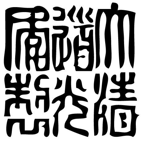Tampon en bois Sceau impérial chinois QING : Daoguang