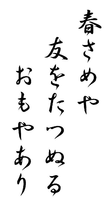 Tampon Haiku japonais n°1