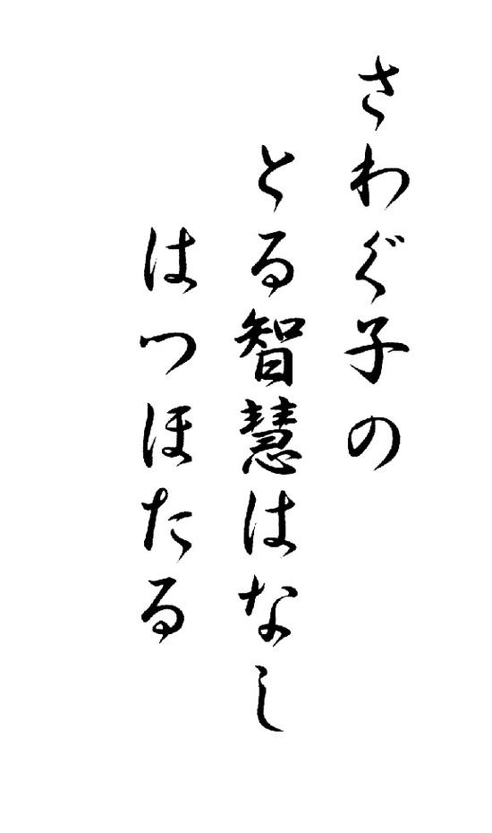 Tampon Haiku japonais n°2
