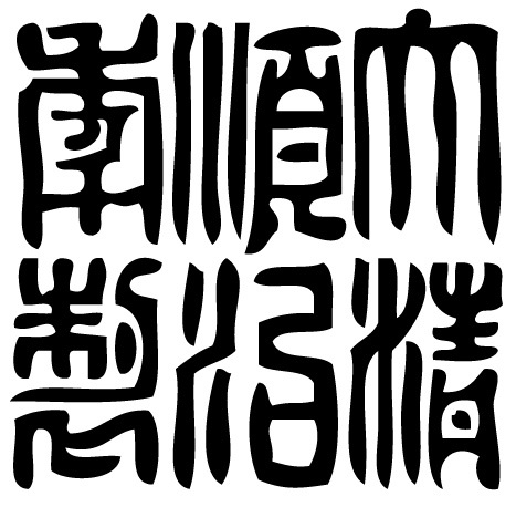 Sceau impérial chinois QING : Shunchi