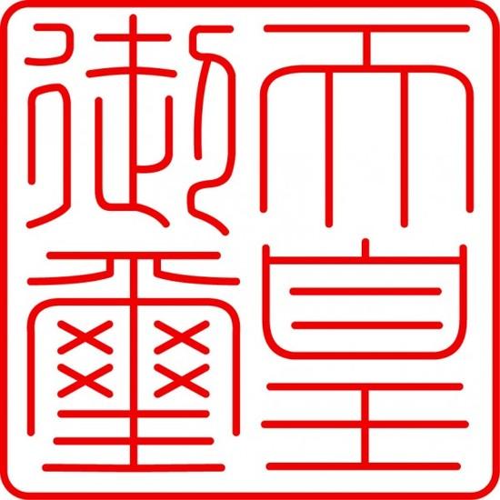 Tampon sceau privé du Japon