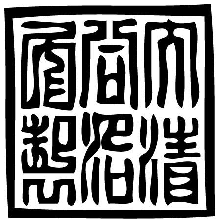 Tampon en bois Sceau impérial chiois QING : Tungchi